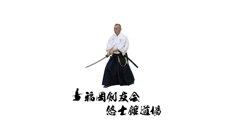 福岡剣友会 悠士館道場